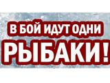 """Любительский турнир """"Говорящая рыба"""" 2021"""