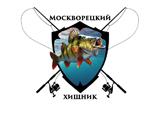 Москворецкий хищник второй этап