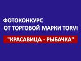 """Фотоконкурс """"КРАСАВИЦА-РЫБАЧКА"""""""