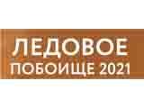 Ледовое побоище 2021