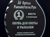 """Сапоги Torvi - лучшие в номинации """"Обувь для охоты и рыбалки""""!"""