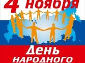 Torvi поздравляет с Днем народного единства!