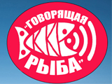 """Любительский турнир """"Говорящая рыба"""""""