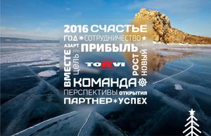 ДОРОГИЕ ДРУЗЬЯ! ПОЗДРАВЛЯЕМ С НОВЫМ 2016 ГОДОМ!